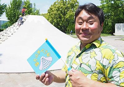 「富士山すべり台」を愛しすぎた男…名古屋発「公園遊具」の不思議な世界:DANRO(ダンロ):ひとりを楽しむメディア