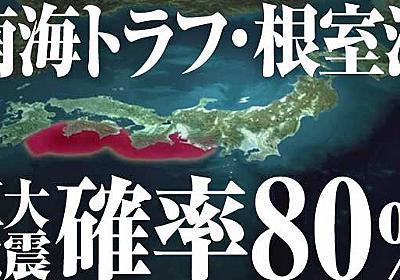 南海トラフと根室沖の巨大地震 発生確率80%に|日本列島 どこで何が起きるのか|災害列島 命を守る情報サイト|NHK NEWS WEB