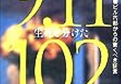 実現した「死亡フラグ」の山と、突きつけられる「人災」の現実—『9.11 生死を分けた102分』(文藝春秋、2005) - 真っ白な館