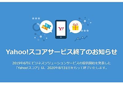 「Yahoo!スコア」終了へ--「満足してもらえるサービスの提供に至らない」と判断 - CNET Japan