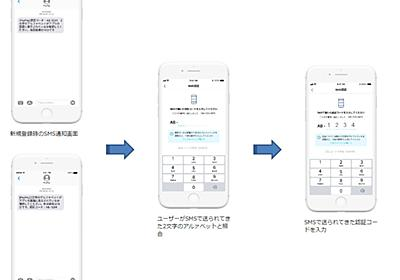 PayPay、SMS認証を「アルファベット2文字+数字4ケタ」に 特許出願中 - ITmedia NEWS