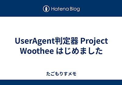 UserAgent判定器 Project Woothee はじめました - たごもりすメモ