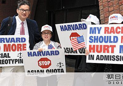 ハーバード大で入学差別か アジア系訴え、黒人にも波紋:朝日新聞デジタル