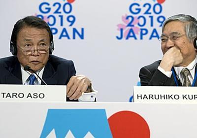 G20、リブラ規制で合意 悪用懸念、発行認めず | 共同通信