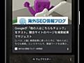 "Google Discover、通称""Google砲""の最適化には大きな画像が重要 | 海外SEO情報ブログ"