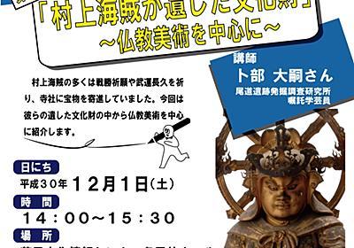 「村上海賊が遺した文化財」   いんのしま観光なび(因島観光協会)