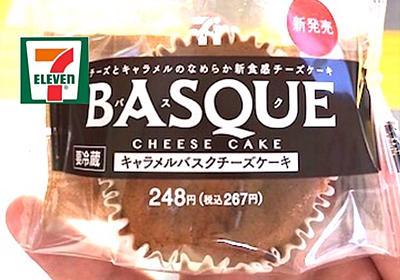 【セブンイレブン:キャラメルバスクチーズケーキ】ついに新作登場!これは美味しすぎます!! - 甘党犬のお菓子小屋-たま〜にホラー・雑記-