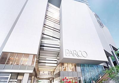 新生「渋谷パルコ」11月下旬開業へ フロア構成やテナント約180店など明らかに - シブヤ経済新聞