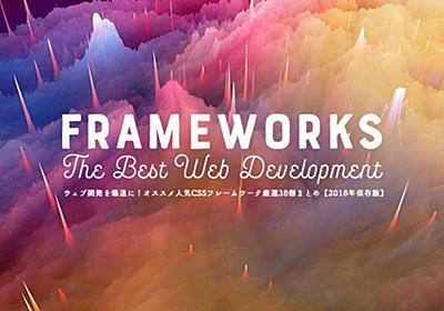 ウェブ開発を爆速に!人気オススメCSSフレームワーク厳選38個まとめ【2018年最新版】 - PhotoshopVIP