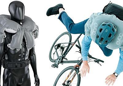 自転車乗り向け! 一瞬でエアバッグになるリュック | ギズモード・ジャパン