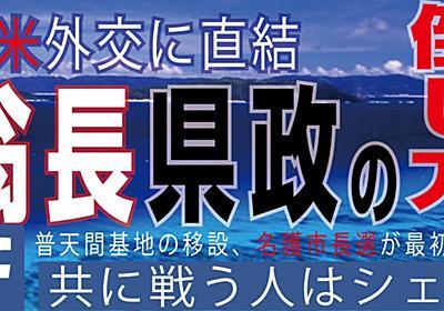 【翁長県政の倒し方】日米外交に直結、沖縄選挙イヤー開戦。最前線へ!【県政奪還したい人はシェア】   小坪しんやのHP~行橋市議会議員