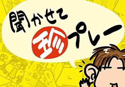 第127回 思わず試した:きたみりゅうじの聞かせて珍プレー|gihyo.jp … 技術評論社