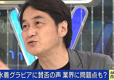 KADOKAWA夏野社長が役員報酬を一部返上 ABEMAでの表現規制発言などを巡り - ITmedia NEWS