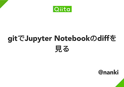 gitでJupyter Notebookのdiffを見る - Qiita