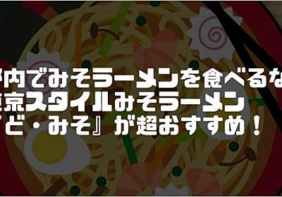 都内でみそラーメンを食べるなら、東京スタイルみそラーメン『ど・みそ』が超おすすめ! - 元『企業戦士』の1日1歩ブログ ~素晴らしき日常~