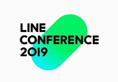 「LINE CONFERENCE 2019」を開催   LINE Corporation   ニュース