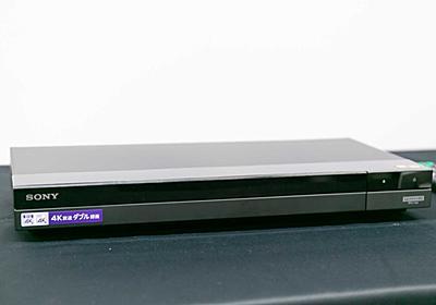 ソニー初の4Kチューナ搭載BDレコーダは8.5万円から。4Kダブルでおまかせ・まる録&11倍録画 - AV Watch