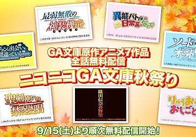 GA文庫秋祭り開催決定 アニメ7作品を無料配信 ニコニコインフォ