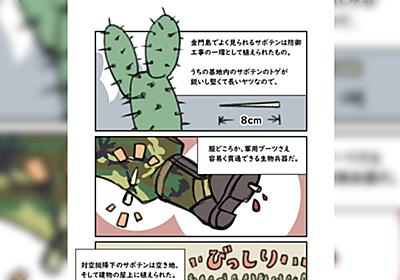 台湾人が兵役時代に経験した「死の恐怖」を感じた瞬間が日本では想像できない事態だった「天然の地雷かな?」