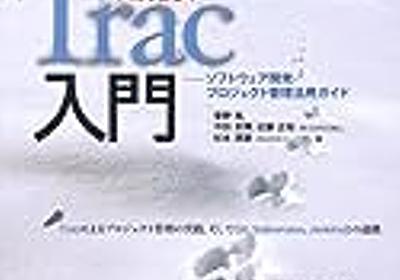<改訂>Trac入門 - almost nearly dead