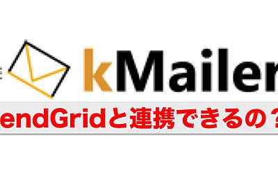 社内にメールサーバ不要!SendGridとkMailerを連携してみる     kintoneapp BLOG