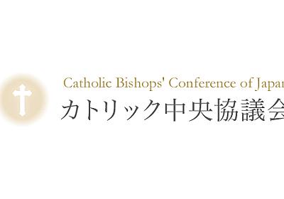 天皇の退位と即位に際しての政教分離に関する要望書   カトリック中央協議会