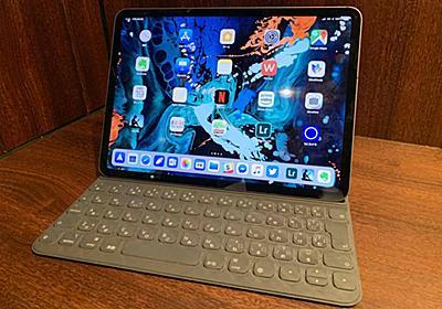 iPad Proは11インチ版が(筆者に)最適な理由 by 西田宗千佳【レビュー】 (Impress Watch)