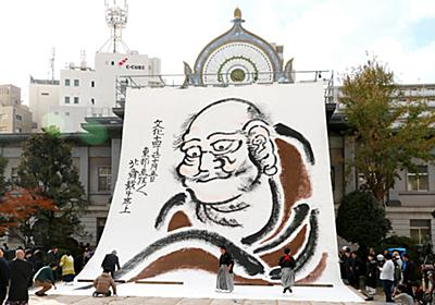 北斎の「大だるま絵」200年ぶりに再現 名古屋:朝日新聞デジタル
