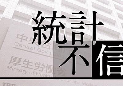 「忙しいから」統計ルール無視 厚労省の不適切調査  :日本経済新聞