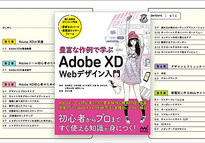 Adobe XDによるUIデザイン・ワイヤーフレームの制作方法を豊富な実例から学べる、UIデザイナーにお勧めの良書 | コリス