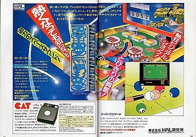 マイコン向けハードでも有名なソフトハウス「ハル研究所」と、海の向こうの名作ゲームを発売した「コンプティーク」 - AKIBA PC Hotline!