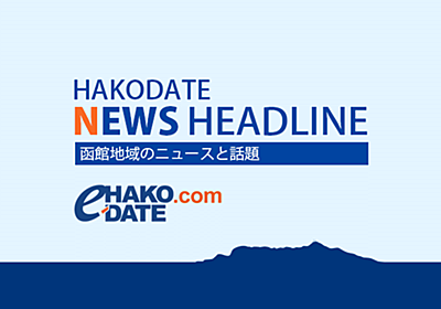 春に続き秋のバル街中止、飲食店の立て直し優先 | 2020/5/27 /函館地域ニュース by e-HAKODATE
