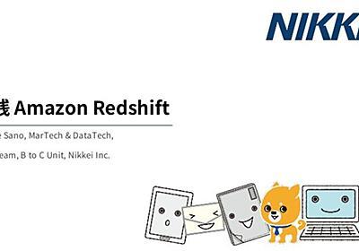 実践 Amazon Redshift