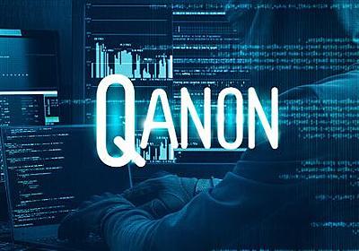 陰謀論を広めるグループ「QAnon」が巨大掲示板のRedditを離れた理由とは? - GIGAZINE