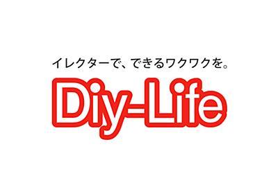 Diy-Life 〜イレクターでつくろう!!〜 - 矢崎化工