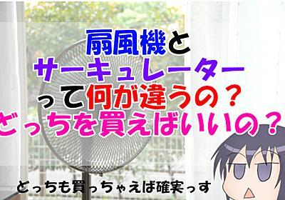 【夏の暑さに備える】扇風機とサーキュレーターって何が違うの?どっちを買えばいいの? - 神倉道楽堂