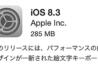 「iOS 8.3」配信スタート、絵文字が新しくなりiPhone 6/6 PlusではVoLTEが利用可能に - GIGAZINE