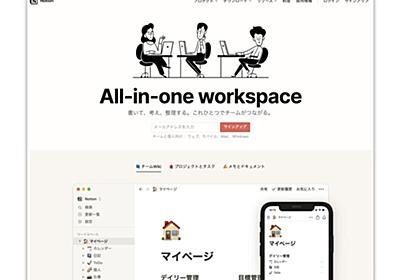 情報共有サービス「Notion」の日本語ベータ版が公開