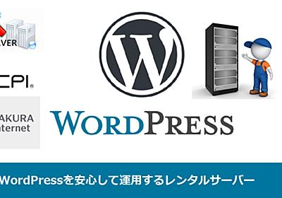 WordPressを安心して運用できるレンタルサーバー   WordPressでホームページ作成講座