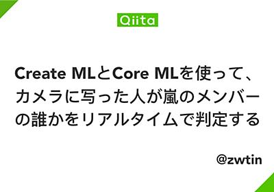 Create MLとCore MLを使って、カメラに写った人が嵐のメンバーの誰かをリアルタイムで判定する - Qiita