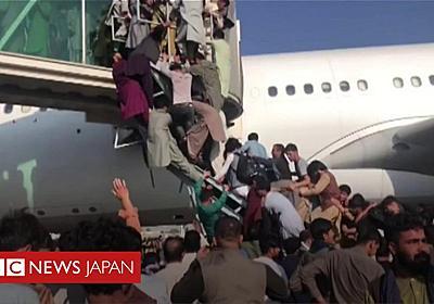 カブール空港で大混乱 タリバンを逃れようと飛行機にしがみつく人たちも - BBCニュース