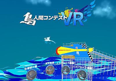 VRでパイロット体験!読売テレビ、「鳥人間コンテストVR」アプリを無料配信 / Screens