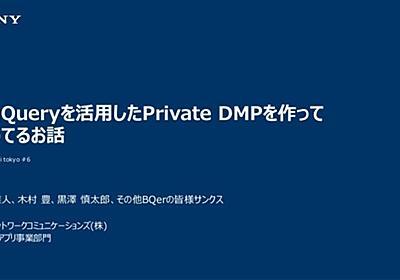 BigQueryを活用したPrivate DMPを作って使ってるお話