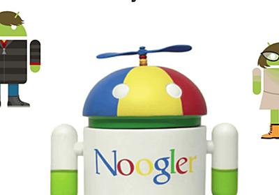 Googleが社員教育で実施している「無意識バイアス」の講義を徹底解説 - GIGAZINE