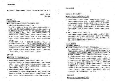官邸の「反政府番組監視」 小川彩佳・和田アキ子・IKKOも対象|NEWSポストセブン