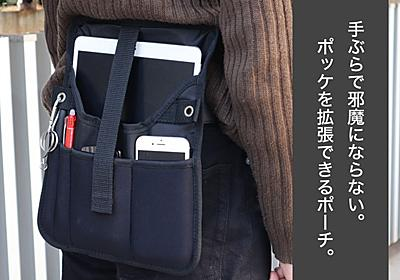 10インチタブレットを手ぶらで持ち歩ける「ぽっけポーチ」 - ケータイ Watch