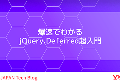 爆速でわかるjQuery.Deferred超入門 - Yahoo! JAPAN Tech Blog