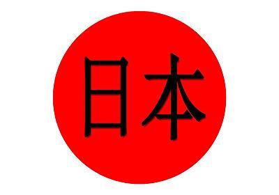 オーストラリア女性「日本に2年間住んだので…日本のイメージを絵画にしてみました」:らばQ