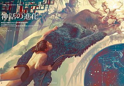 神話の進化 | 日経サイエンス