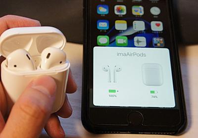 「AirPods」を発売日から使い続けて感じた最大の利点と弱点 | 面白いアプリ・iPhone最新情報ならmeeti【ミートアイ】